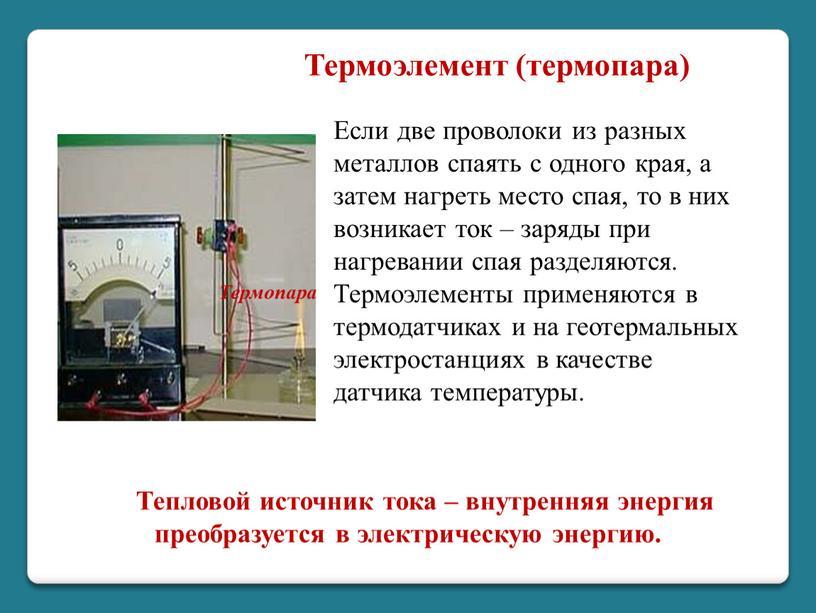 Тепловой источник тока – внутренняя энергия преобразуется в электрическую энергию