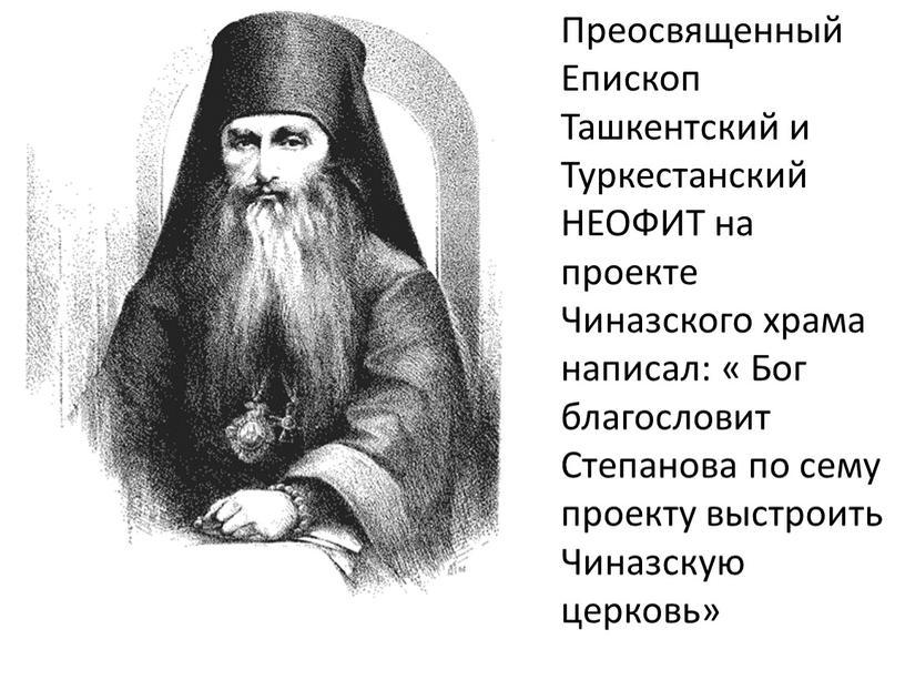 Преосвященный Епископ Ташкентский и