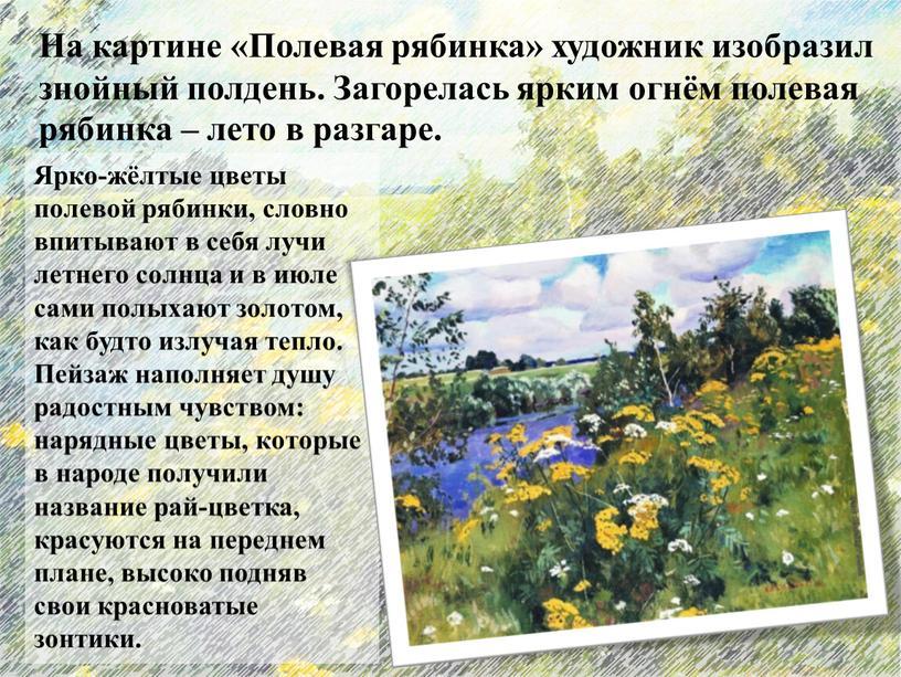 Ярко-жёлтые цветы полевой рябинки, словно впитывают в себя лучи летнего солнца и в июле сами полыхают золотом, как будто излучая тепло
