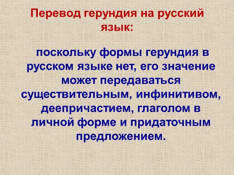 Перевод герундия на русский язык: