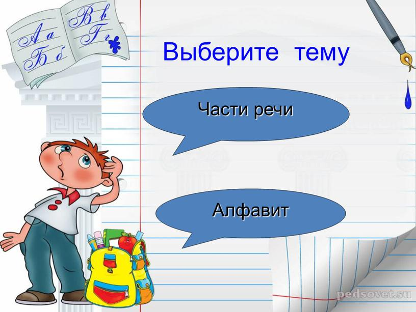 Выберите тему Части речи Алфавит