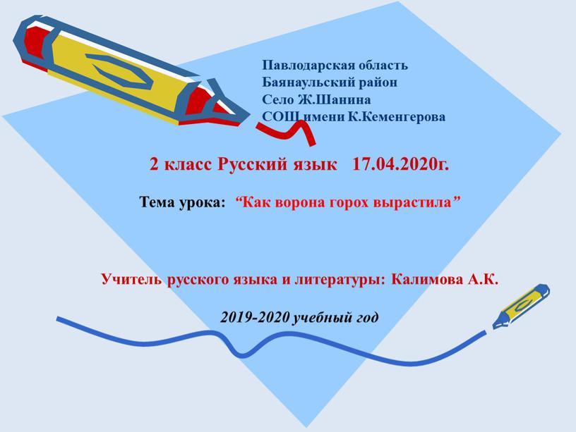 Павлодарская область Баянаульский район