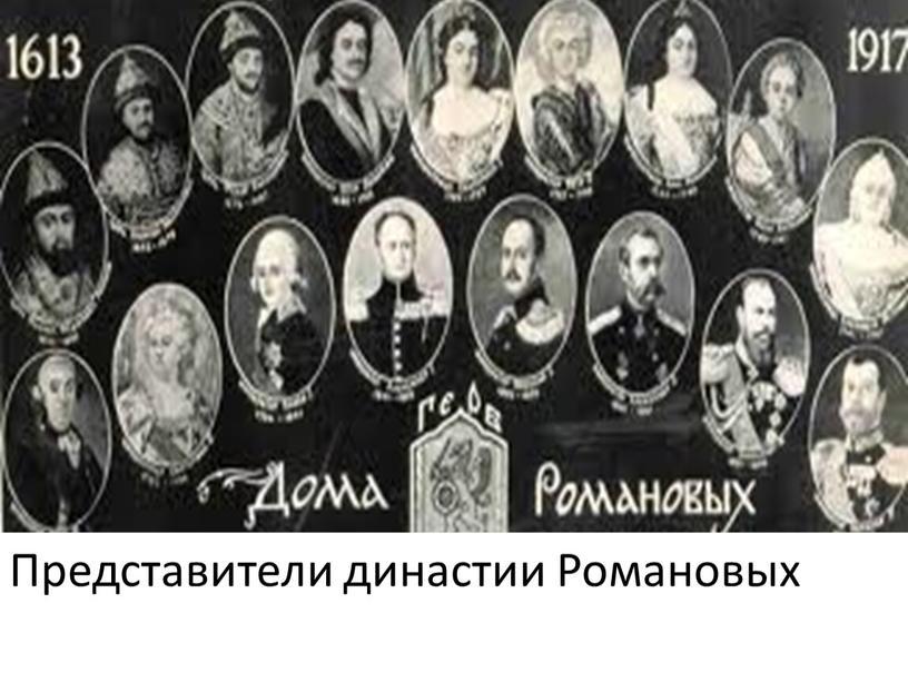 Представители династии Романовых