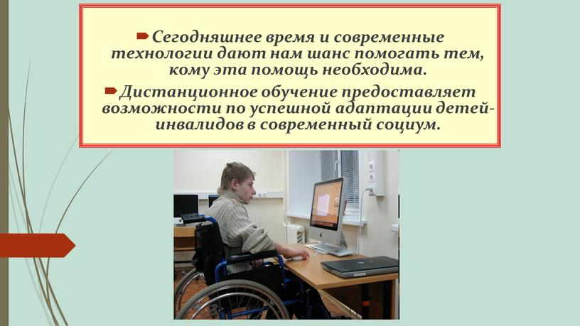 Сегодняшнее время и современные технологии дают нам шанс помогать тем, кому эта помощь необходима