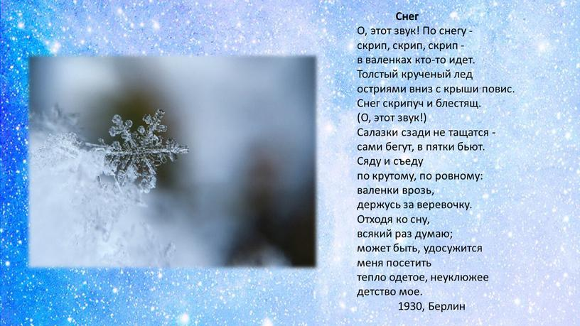 Снег О, этот звук! По снегу - скрип, скрип, скрип - в валенках кто-то идет