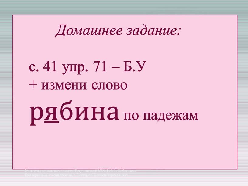 Домашнее задание: с. 41 упр. 71 –