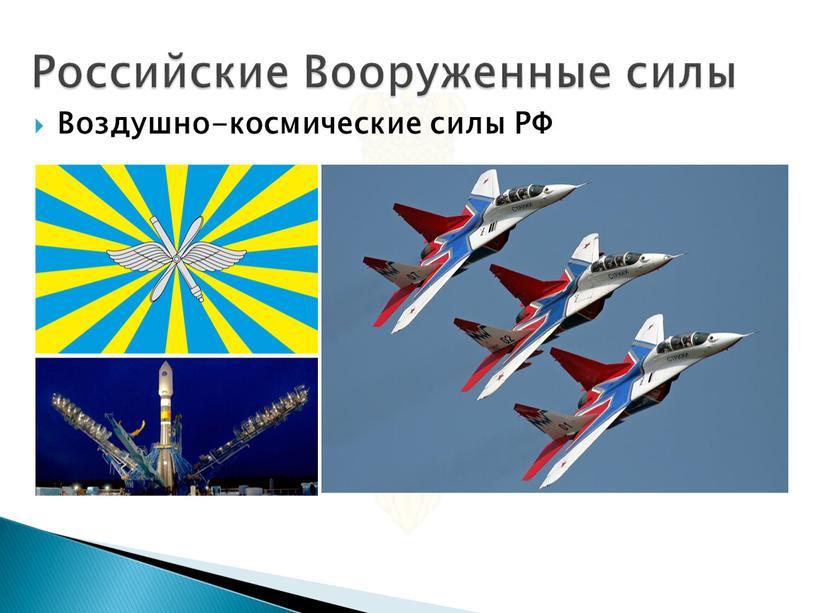 Российские Вооруженные силы Воздушно-космические силы