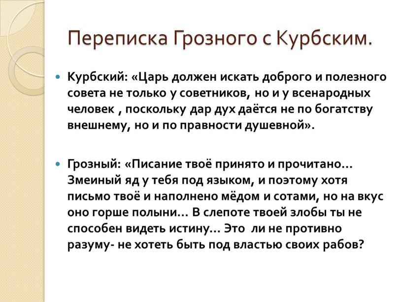 Переписка Грозного с Курбским.
