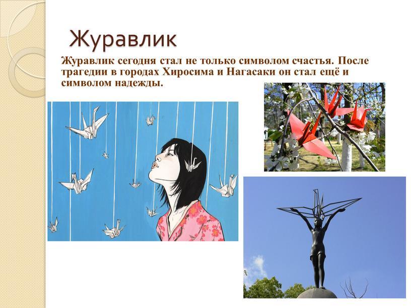 Журавлик Журавлик сегодня стал не только символом счастья