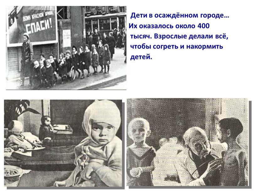 Дети в осаждённом городе… Их оказалось около 400 тысяч