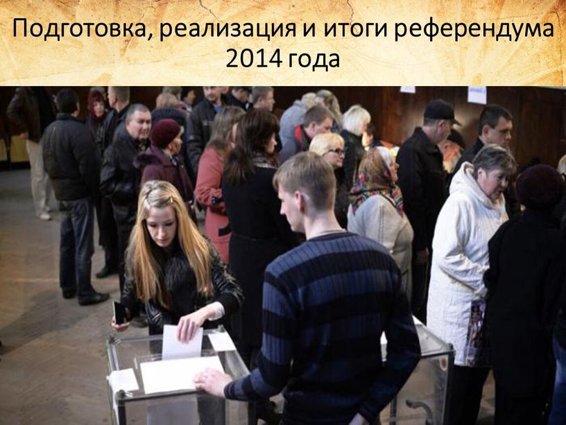 Подготовка, реализация и итоги референдума 2014 года