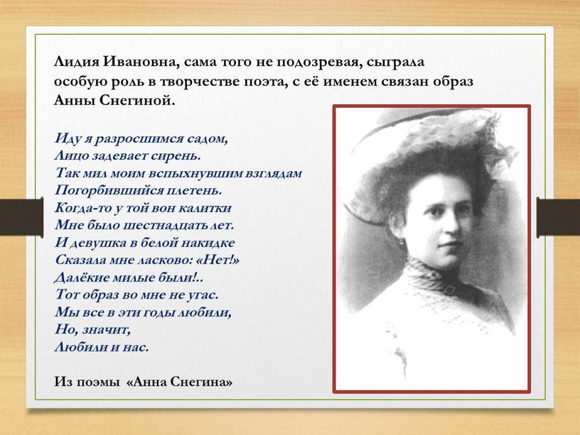 Лидия Ивановна, сама того не подозревая, сыграла особую роль в творчестве поэта, с её именем связан образ