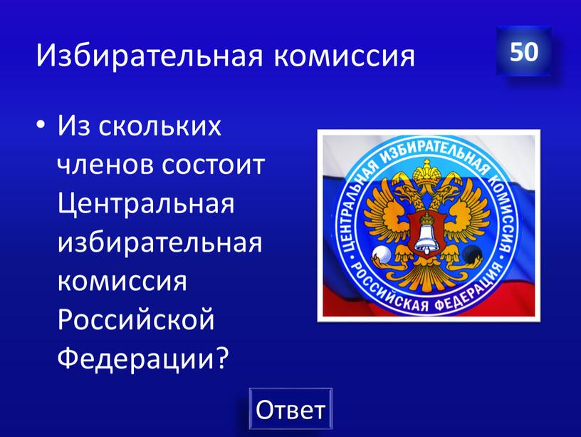 Избирательная комиссия Из скольких членов состоит