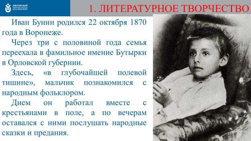 ЛИТЕРАТУРНОЕ ТВОРЧЕСТВО Иван Бунин родился 22 октября 1870 года в