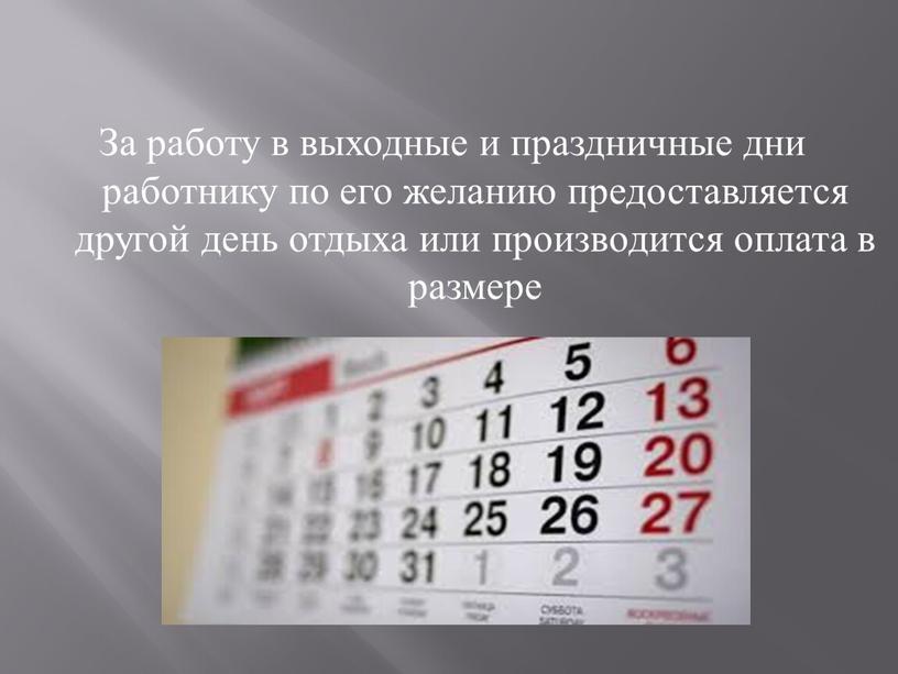 За работу в выходные и праздничные дни работнику по его желанию предоставляется другой день отдыха или производится оплата в размере