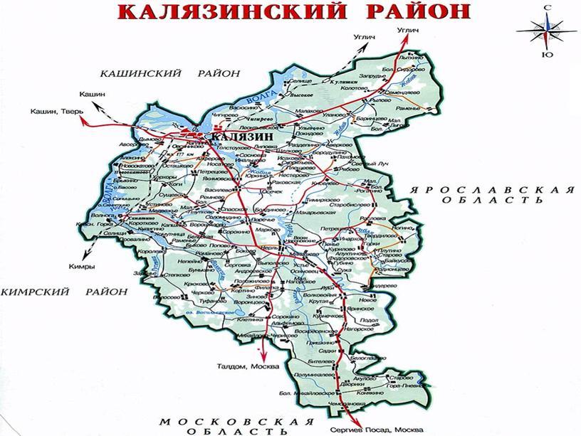 Карта Калязинского района.