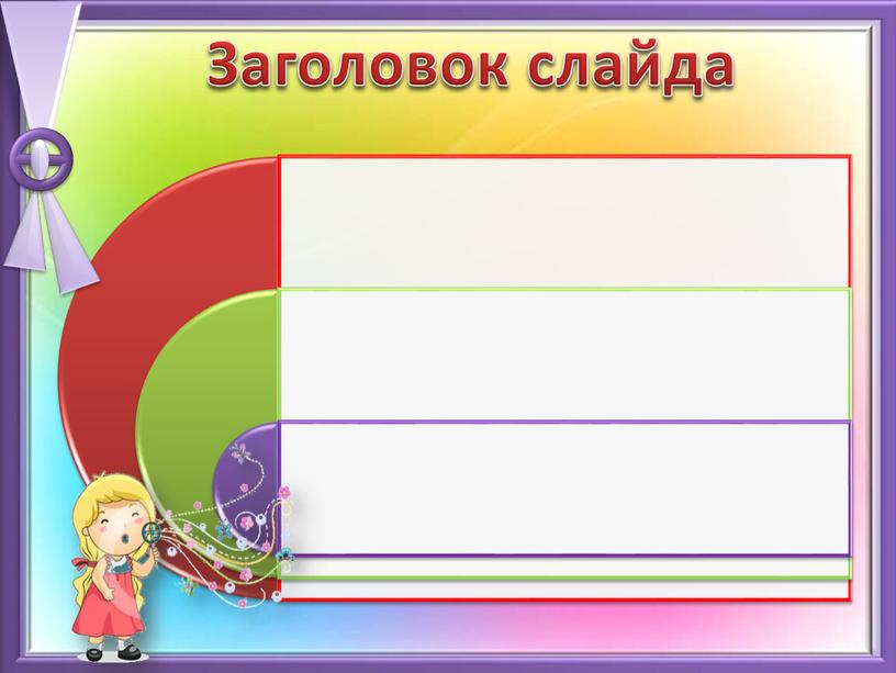 Заголовок слайда