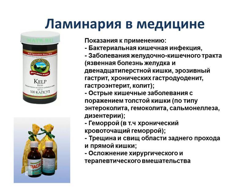 Ламинария в медицине Показания к применению: -