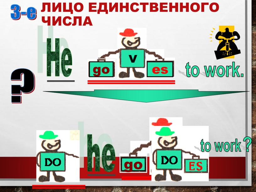 He to work. go he es ? ? 3-е to work