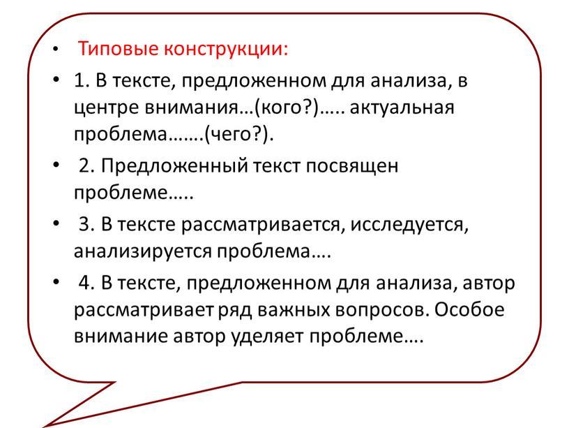 Типовые конструкции: 1. В тексте, предложенном для анализа, в центре внимания…(кого?)…