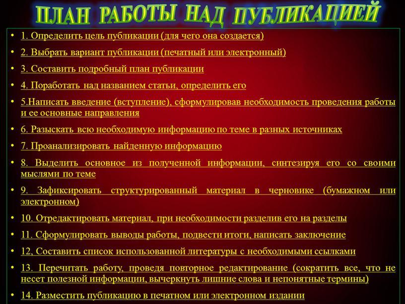 ПЛАН РАБОТЫ НАД ПУБЛИКАЦИЕЙ 1