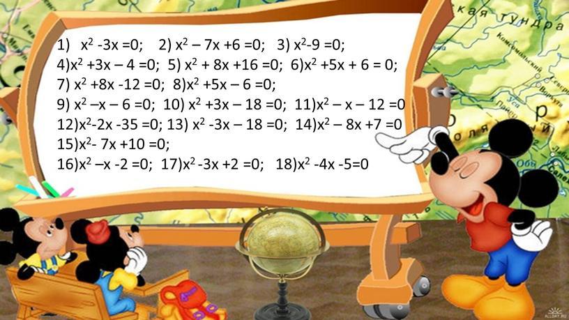 х2 -3х =0; 2) х2 – 7х +6 =0; 3) х2-9 =0; 4)х2 +3х – 4 =0; 5) х2 + 8х +16 =0; 6)х2 +5х…