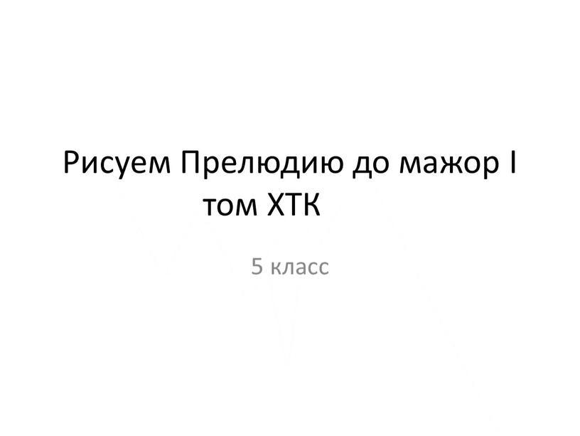 Рисуем Прелюдию до мажор I том
