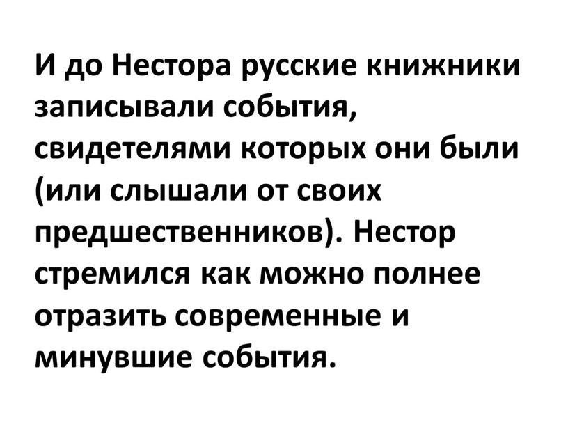 И до Нестора русские книжники записывали события, свидетелями которых они были (или слышали от своих предшественников)