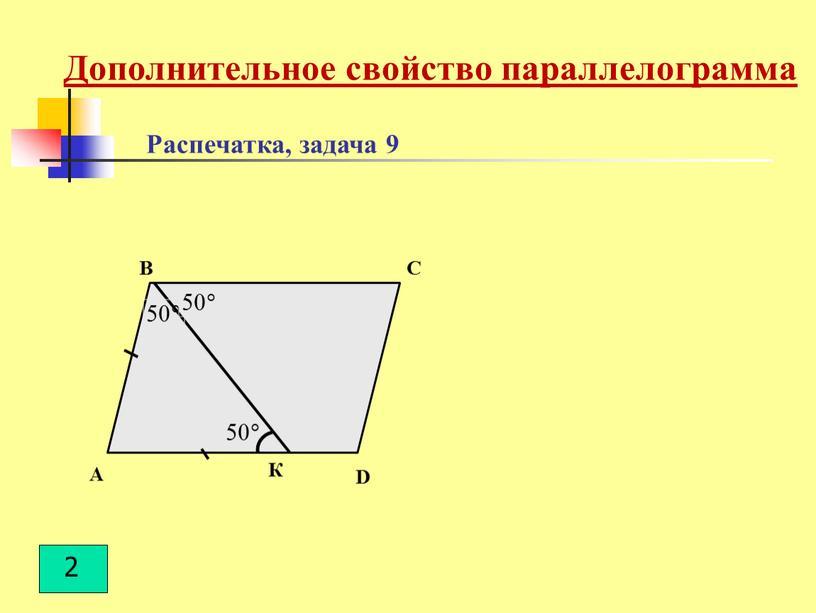 Распечатка, задача 9 Дополнительное свойство параллелограмма