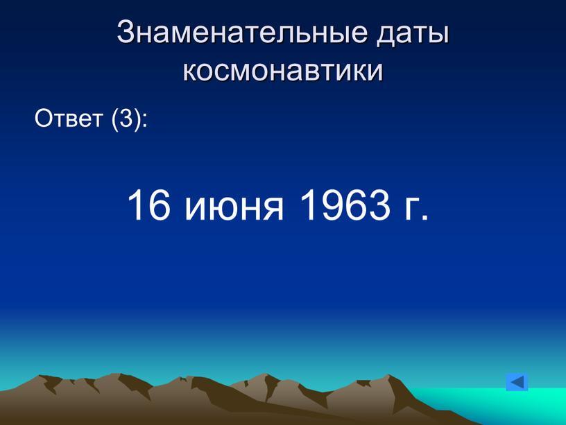 Знаменательные даты космонавтики