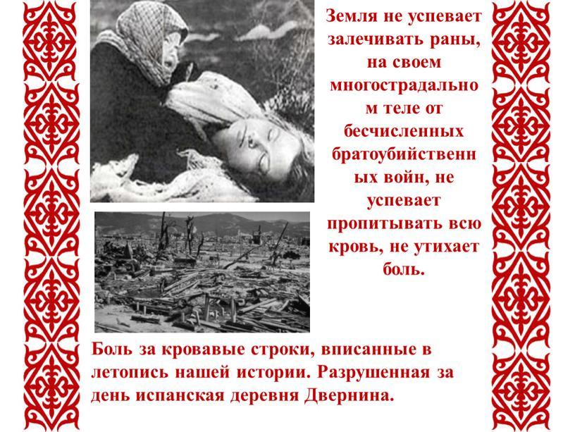 Земля не успевает залечивать раны, на своем многострадальном теле от бесчисленных братоубийственных войн, не успевает пропитывать всю кровь, не утихает боль