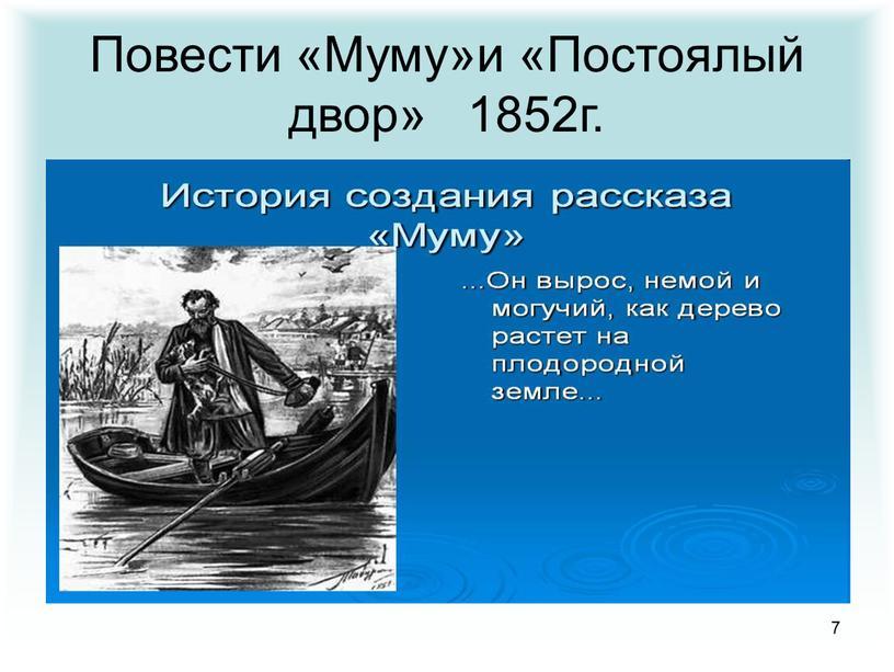 Повести «Муму»и «Постоялый двор» 1852г