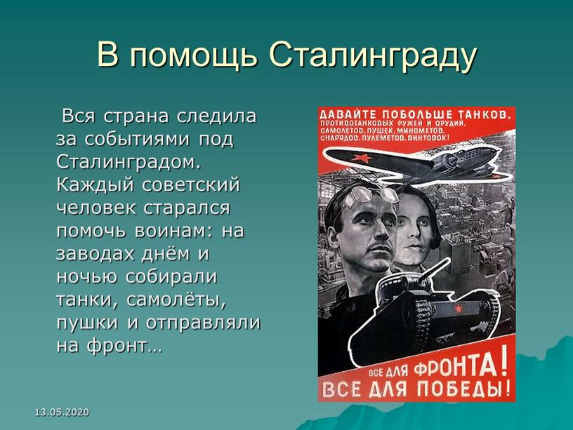 В помощь Сталинграду Вся страна следила за событиями под