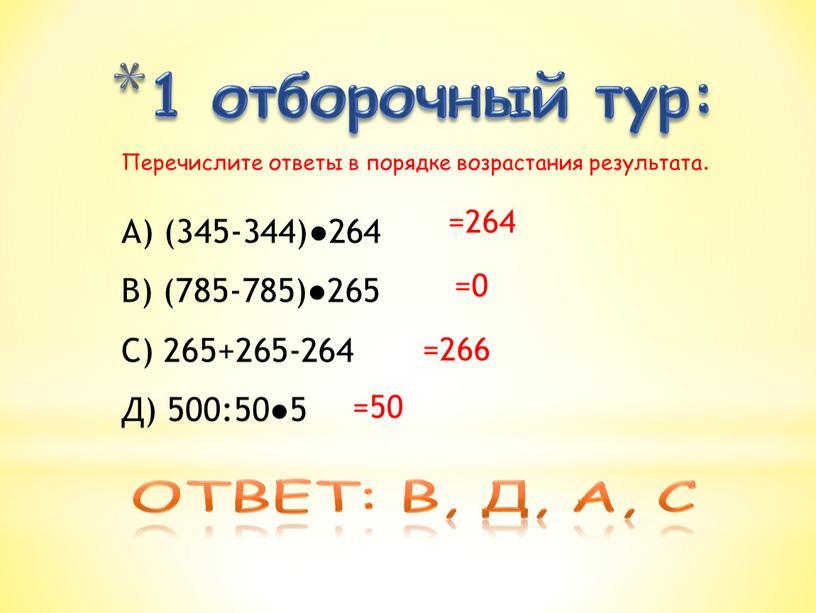 Перечислите ответы в порядке возрастания результата