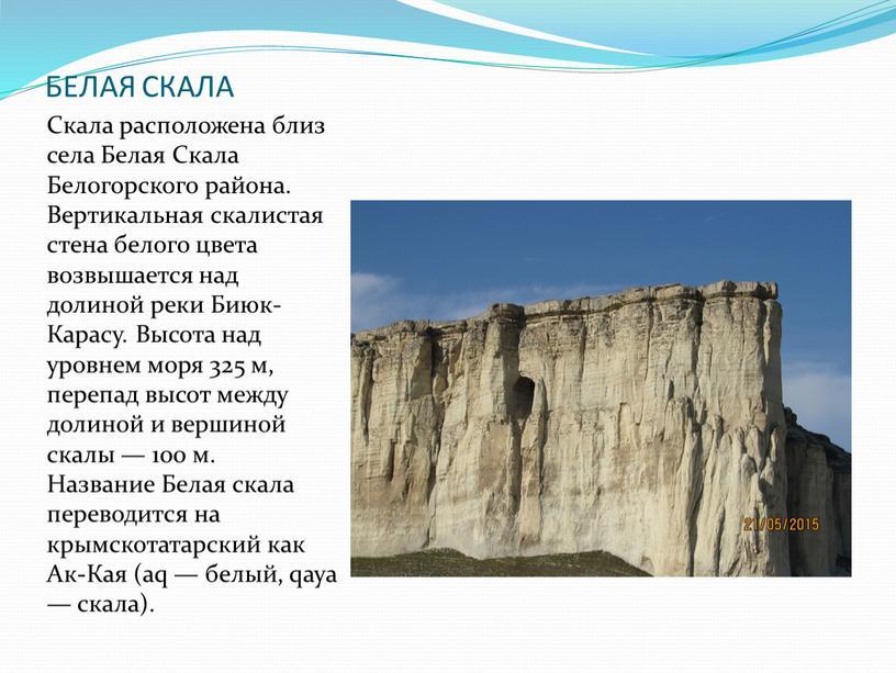 БЕЛАЯ СКАЛА Скала расположена близ села
