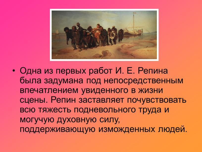 Одна из первых работ И. Е. Репина была задумана под непосредственным впечатлением увиденного в жизни сцены