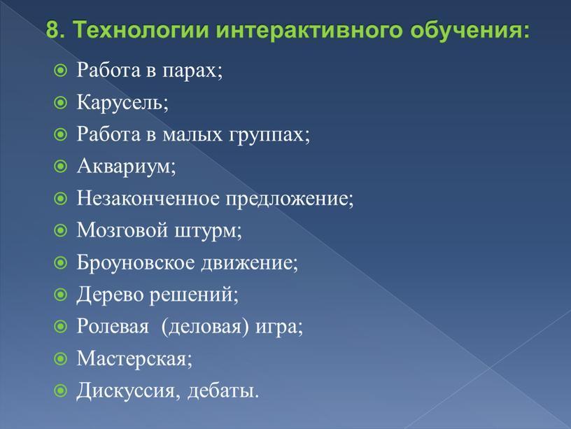 Технологии интерактивного обучения: