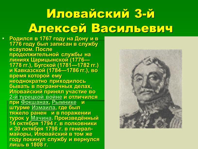 Иловайский 3-й Алексей Васильевич