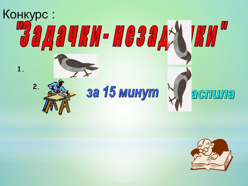 "Конкурс : ""З а д а ч к и - н е з а д а ч к и "" 1"