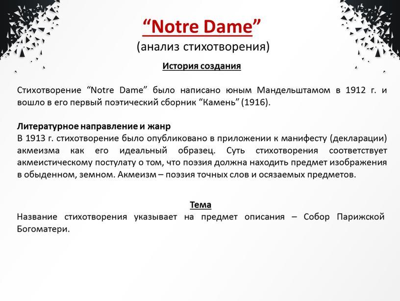 """Notre Dame """" (анализ стихотворения)"""