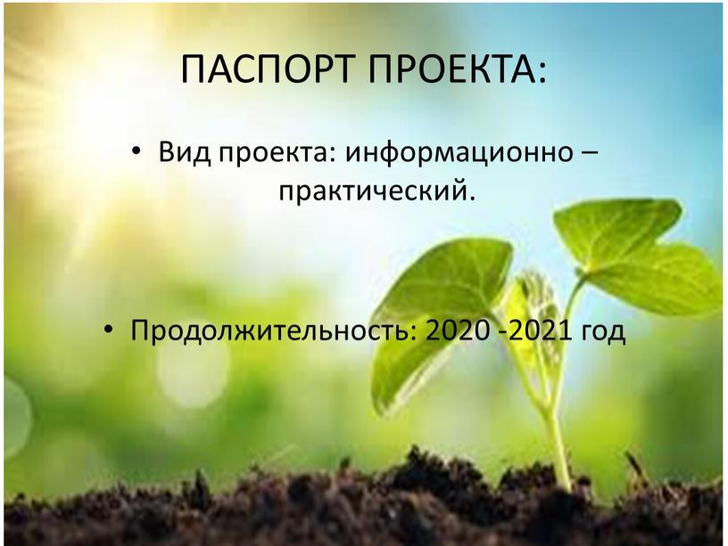 ПАСПОРТ ПРОЕКТА: Вид проекта: информационно – практический