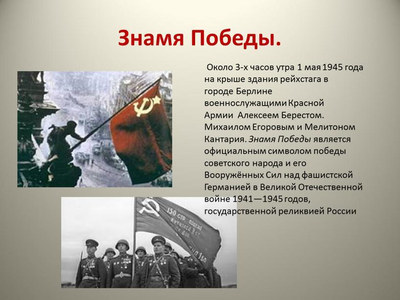Знамя Победы. Около 3-х часов утра 1 мая 1945 года на крыше здания рейхстага в городе