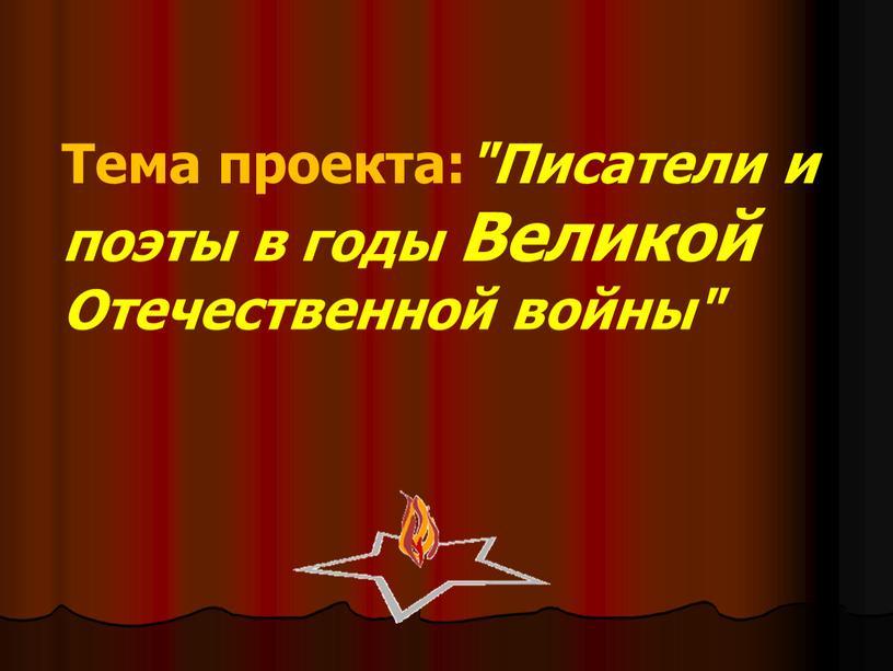 """Тема проекта: """"Писатели и поэты в годы"""