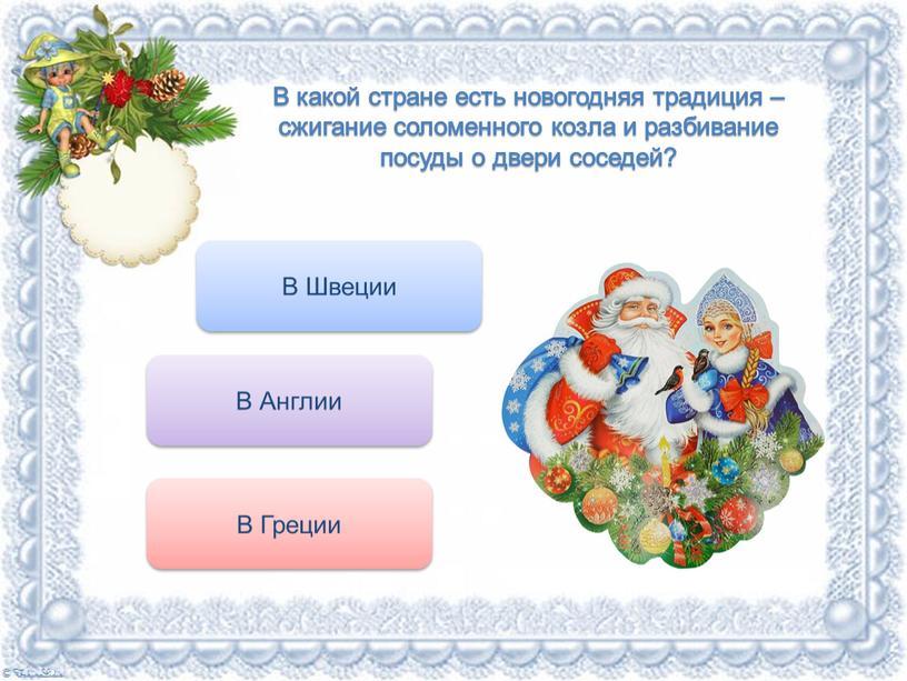 В какой стране есть новогодняя традиция – сжигание соломенного козла и разбивание посуды о двери соседей?