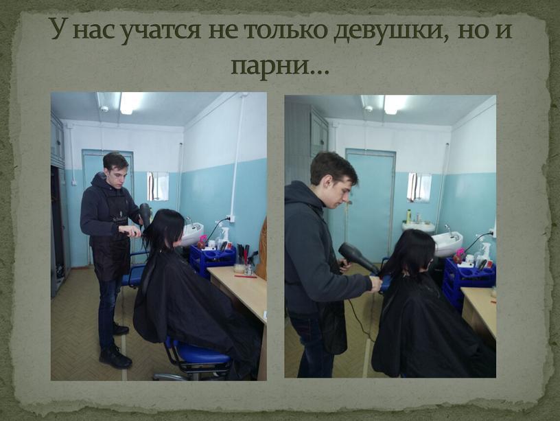 У нас учатся не только девушки, но и парни…