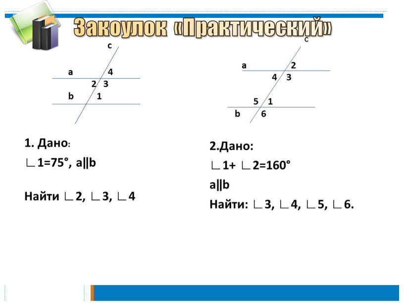 Закоулок «Практический» с а 4 2 3 b 1 1