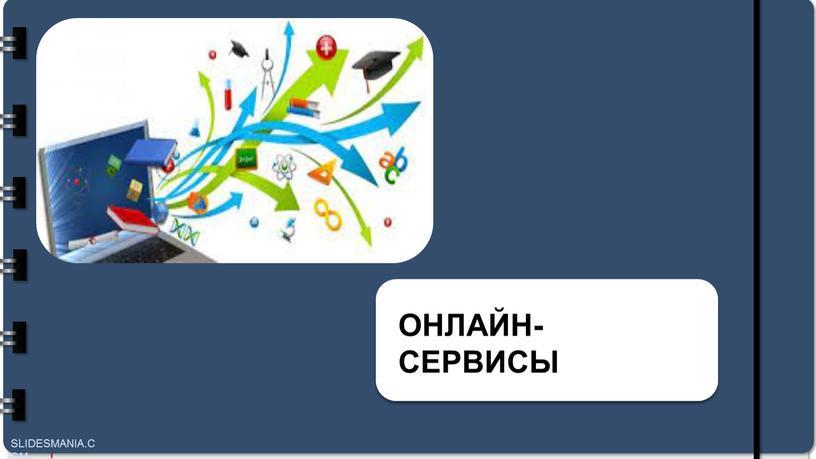 ОНЛАЙН- СЕРВИСЫ