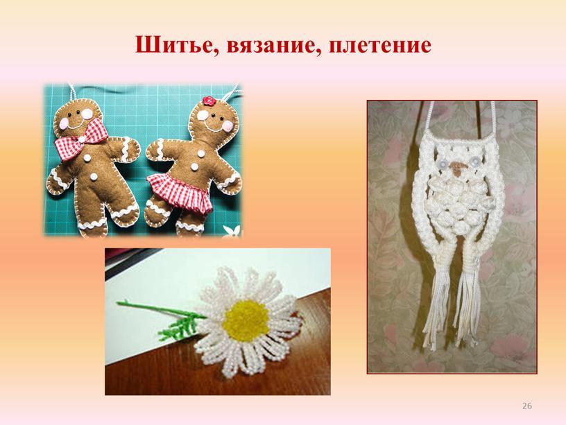 Шитье, вязание, плетение 26