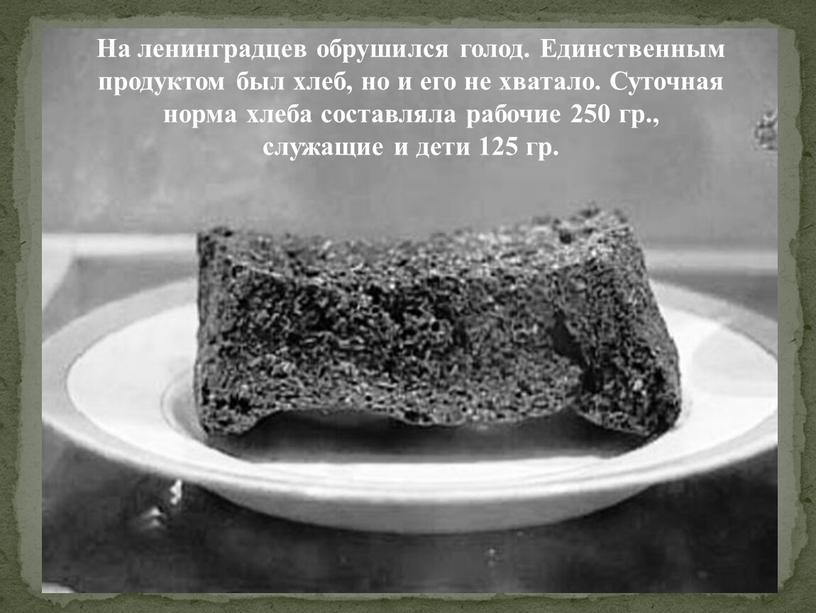 На ленинградцев обрушился голод