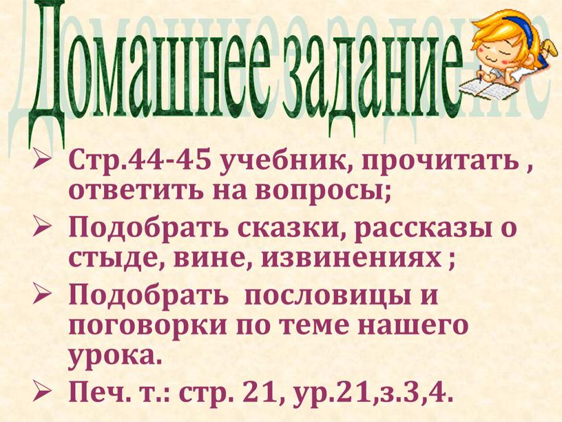 Стр.44-45 учебник, прочитать , ответить на вопросы;
